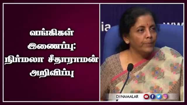 வங்கிகள் இணைப்பு: நிர்மலா சீதாராமன் அறிவிப்பு