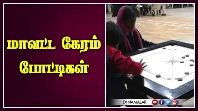 Tamil Celebrity Videos மாவட்ட கேரம் போட்டிகள்