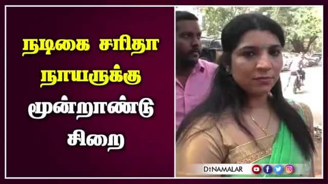 நடிகை சரிதா நாயருக்கு மூன்றாண்டு சிறை