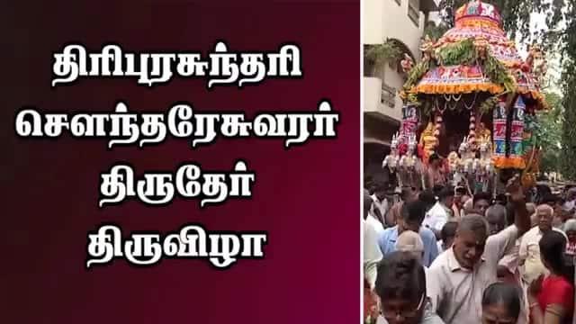 திரிபுரசுந்தரி செளந்தரேசுவரர் திருதேர் திருவிழா