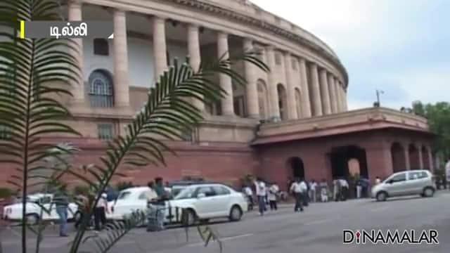 தமிழக எம்.பிக்கள் கூண்டோடு சஸ்பெண்ட்