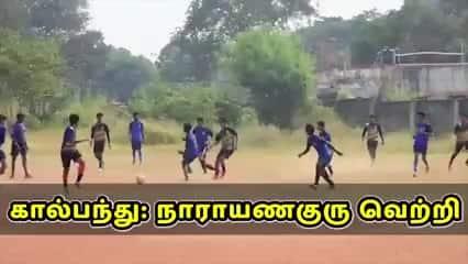 கால்பந்து: நாராயணகுரு வெற்றி