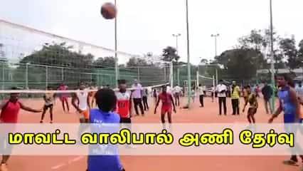மாவட்ட வாலிபால் அணி தேர்வு