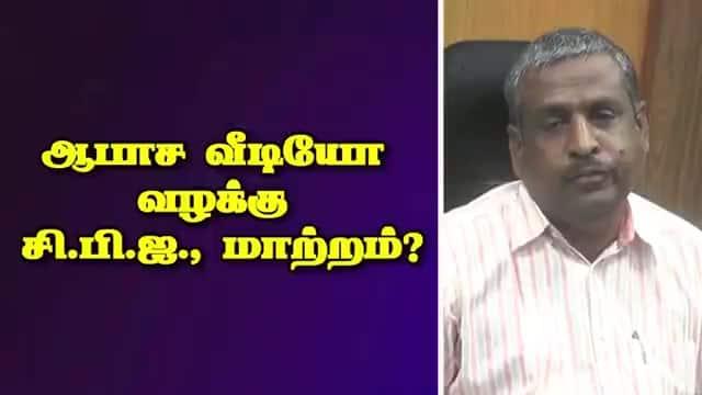 ஆபாச வீடியோ வழக்கு  சி.பி.ஐ.,க்கு மாற்றம்?