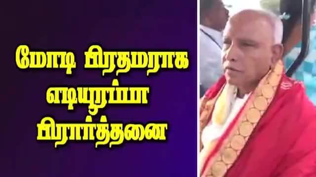 மோடி பிரதமராக எடியூரப்பா பிரார்த்தனை