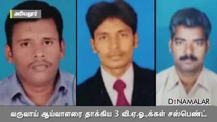 வருவாய் ஆய்வாளரை தாக்கிய 3 வி.ஏ.ஓ.,க்கள் சஸ்பெண்ட்