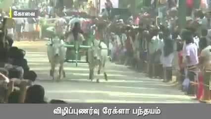 விழிப்புணர்வு ரேக்ளா பந்தயம்