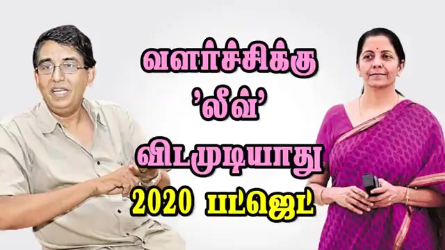 வளர்ச்சிக்கு 'லீவ்'  விடமுடியாது -  2020 பட்ஜெட்