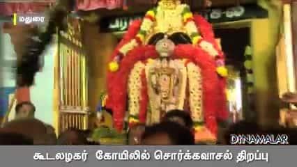 கூடலழகர்  கோயிலில் சொர்க்கவாசல் திறப்பு