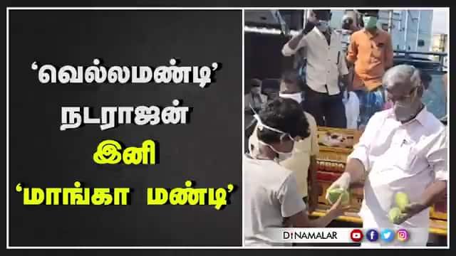 'வெல்லமண்டி' நடராஜன்… இனி 'மாங்கா மண்டி' | Minister Vellamandi Natarajan | Covid 19 | Trichy | Dinamalar