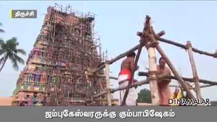 ஜம்புகேஸ்வரருக்கு கும்பாபிஷேகம்