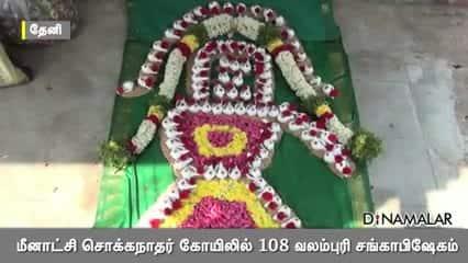 மீனாட்சி சொக்கநாதர் கோயிலில் 108 வலம்புரி சங்காபிஷேகம்