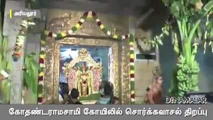 கோதண்டராமசாமி கோயிலில் சொர்க்கவாசல் திறப்பு