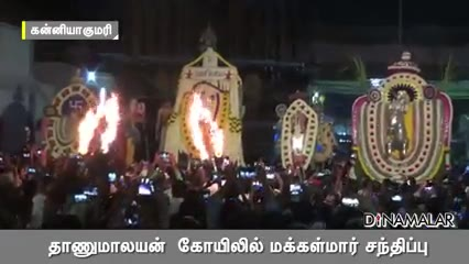 தாணுமாலயன்  கோயிலில் மக்கள்மார் சந்திப்பு