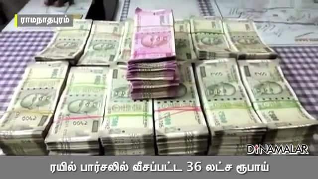 ரயில் பார்சலில் வீசப்பட்ட 36 லட்ச ரூபாய்