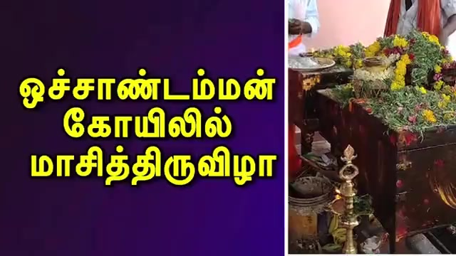 ஒச்சாண்டம்மன் கோயிலில் மாசித்திருவிழா