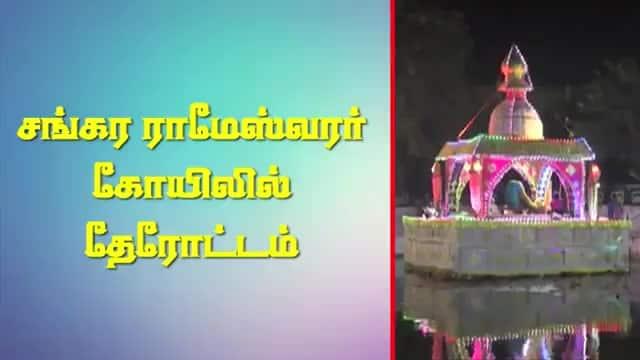 சங்கர ராமேஸ்வரர் கோயிலில் தேரோட்டம்