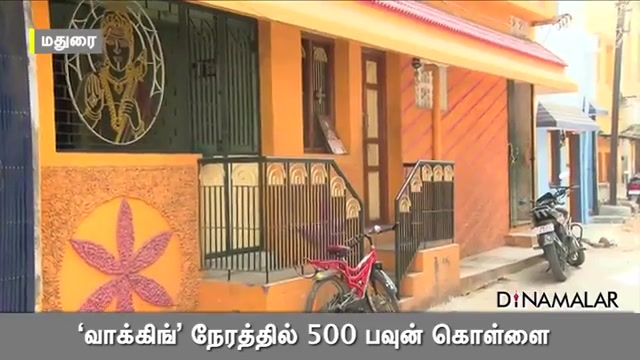 'வாக்கிங்' நேரத்தில் 500 பவுன் கொள்ளை