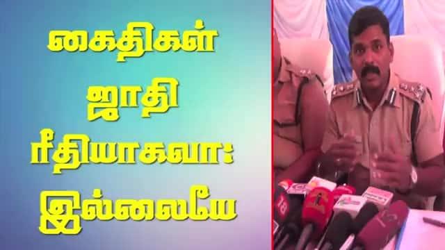 கைதிகள் ஜாதி ரீதியாகவா: இல்லையே