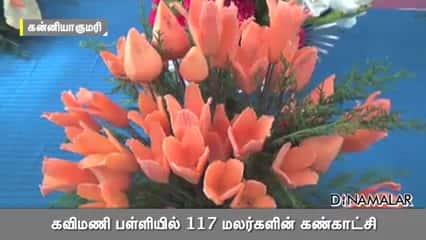 கவிமணி பள்ளியில் 117 மலர்களின் கண்காட்சி