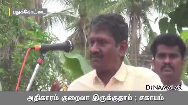 அதிகாரம் குறைவா இருக்குதாம் ; சகாயம்