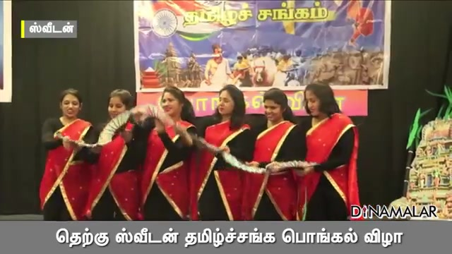 தெற்கு ஸ்வீடன் தமிழ்ச்சங்க பொங்கல் விழா