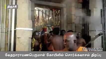 வேதநாராயணபெருமாள் கோயிலில் சொர்க்கவாசல் திறப்பு