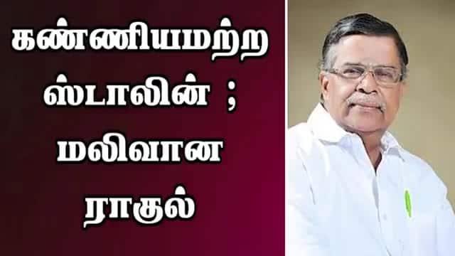 கண்ணியமற்ற ஸ்டாலின் ; மலிவான ராகுல்