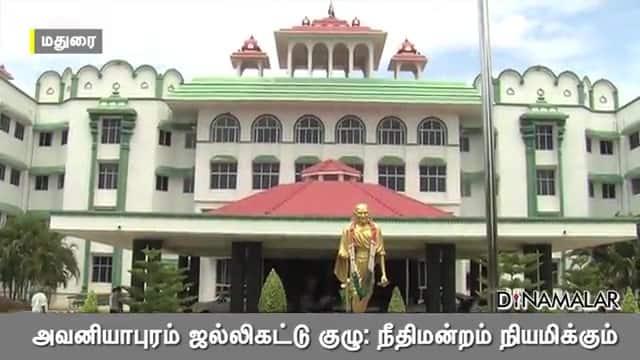 அவனியாபுரம் ஜல்லிகட்டு குழு: நீதிமன்றம் நியமிக்கும்