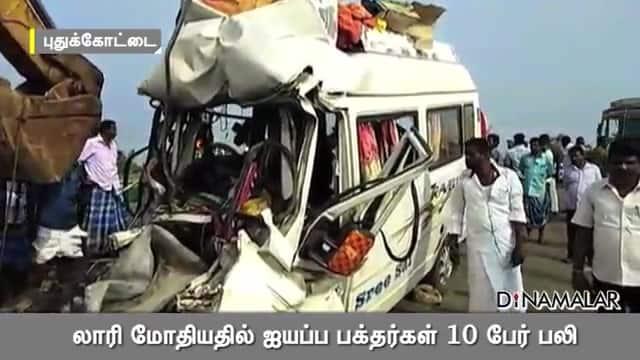 லாரி மோதியதில் ஐயப்ப பக்தர்கள் 10 பேர் பலி