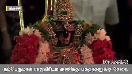 நம்பெருமாள் ராஜகிரீடம் அணிந்து பக்தர்களுக்கு சேவை