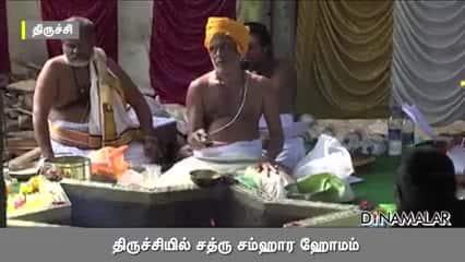 திருச்சியில் சத்ரு சம்ஹார ஹோமம்