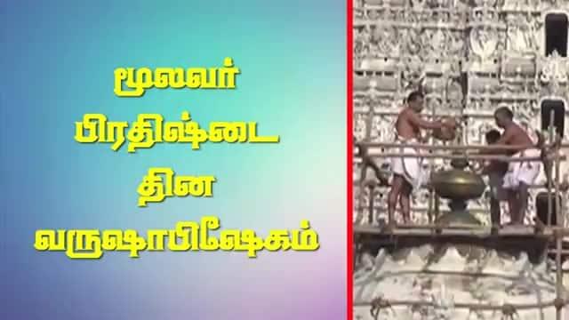 மூலவர் பிரதிஷ்டை தின வருஷாபிஷேகம்