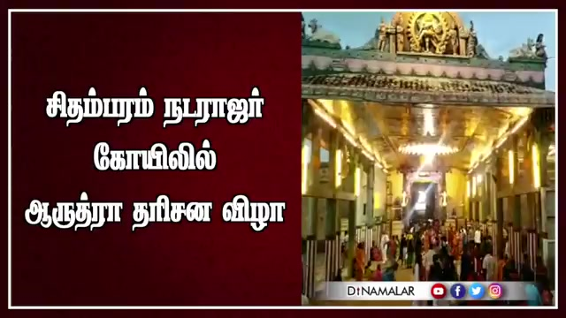சிதம்பரம் நடராஜர் கோயிலில் ஆருத்ரா தரிசன விழா