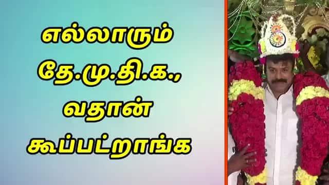 எல்லாரும்  தே.மு.தி.க.,வதான்  கூப்பட்றாங்க