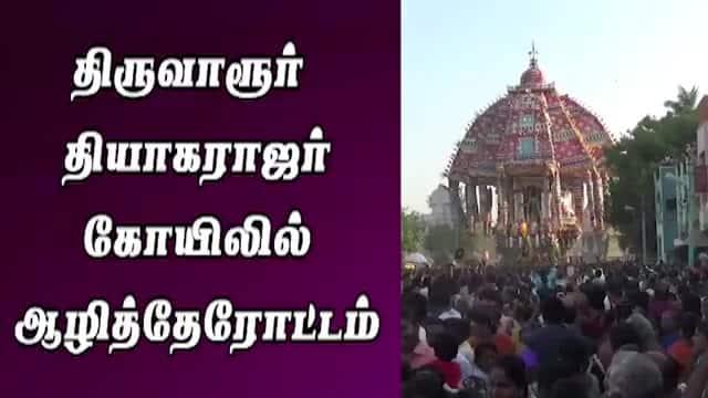 திருவாரூர்  தியாகராஜர் கோயிலில் ஆழித்தேரோட்டம்