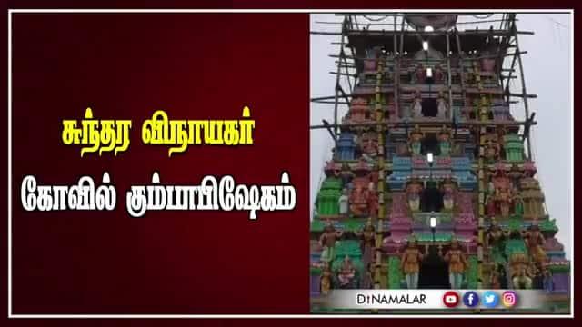 சுந்தர விநாயகர் கோவில் கும்பாபிஷேகம்