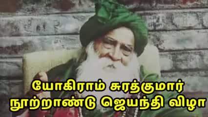 யோகிராம் சுரத்குமார் நூற்றாண்டு ஜெயந்தி விழா