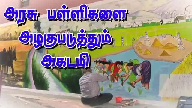 அரசு பள்ளிகளை அழகுபடுத்தும் அகடமி