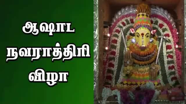 ஆஷாட நவராத்திரி விழா