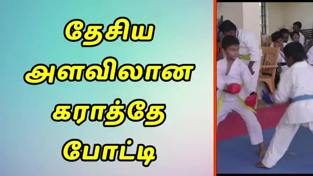 தேசிய அளவிலான கராத்தே போட்டி