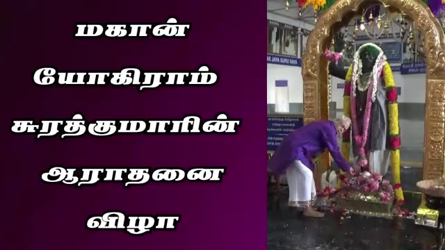 மகான் யோகிராம்  சுரத்குமாரின்  ஆராதனை விழா