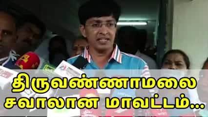 திருவண்ணாமலை சவாலான மாவட்டம்...