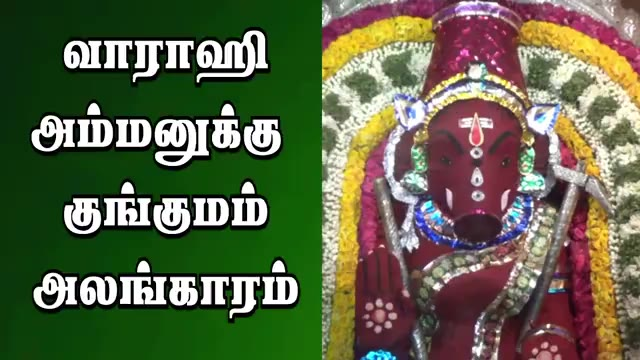 வாராஹி அம்மனுக்கு  குங்குமம் அலங்காரம்