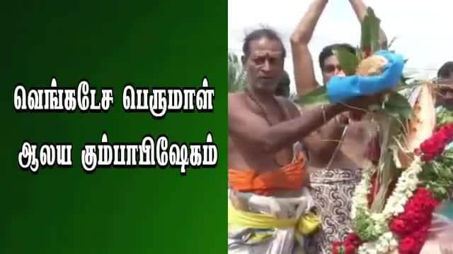 வெங்கடேச பெருமாள்  ஆலய கும்பாபிஷேகம்
