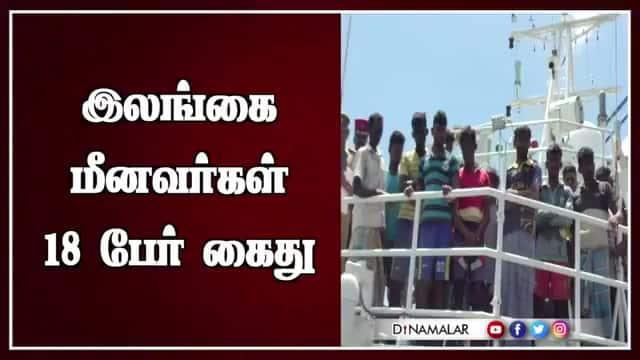 இலங்கை  மீனவர்கள் 18 பேர் கைது