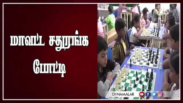 மாவட்ட சதுரங்க போட்டி