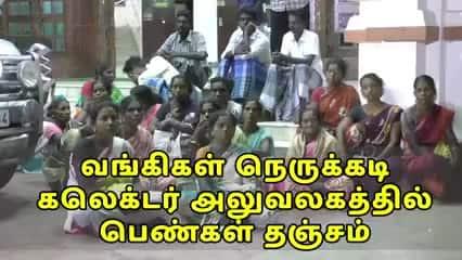 வங்கிகள் நெருக்கடி கலெக்டர் அலுவலகத்தில் பெண்கள் தஞ்சம்