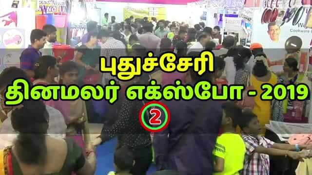 புதுச்சேரி தினமலர் எக்ஸ்போ - 2019  (2)
