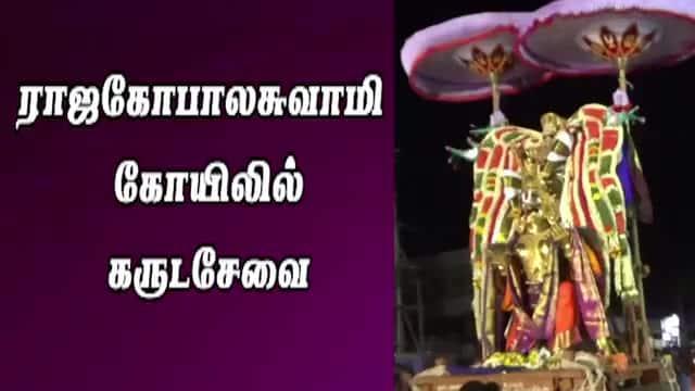 ராஜகோபாலசுவாமி  கோயிலில் கருடசேவை